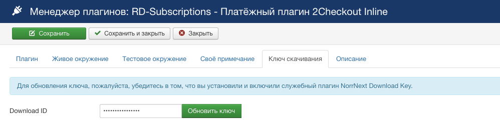 Вкладка Ключ скачивания платёжного плагина 2Checkout Inline for RD-Subscriptions