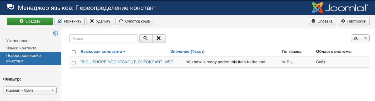 Переопределение языковой константы для JoomShopping No Duplicate Product in Cart