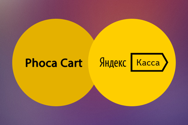 Yandex Kassa payment plugin for Phoca Cart
