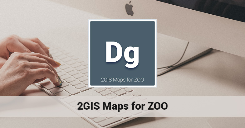 2GIS Maps for ZOO ver.1.1.0 released