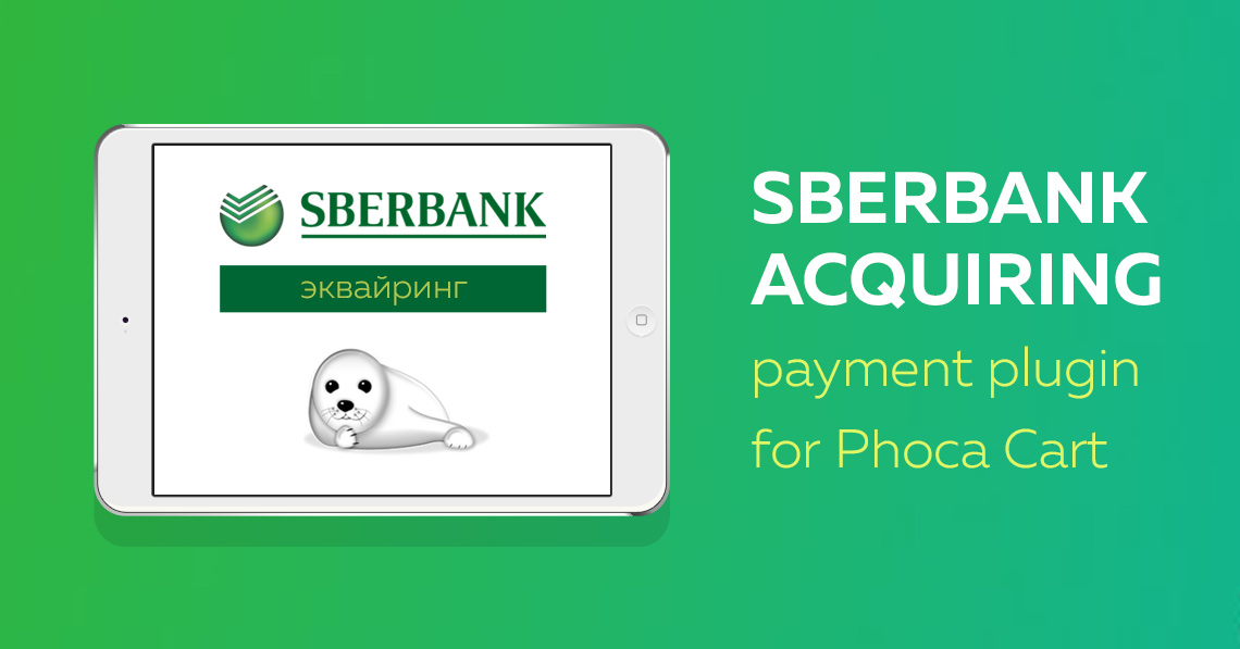 The release of Sberbank Payment Plugin for Phoca Cart