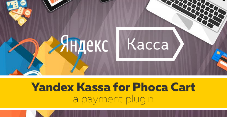 Yandex Kassa for Phoca Cart released